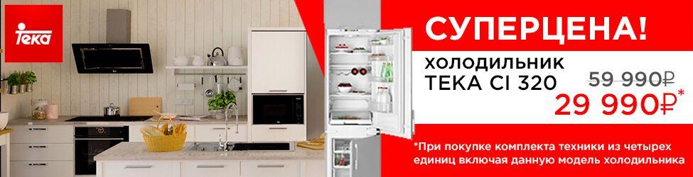 Скидка на холодильник TEKA